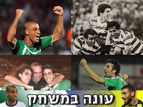 (צילומים: מכבי חיפה, האתר הרשמי, ניר בוקסנבוים)