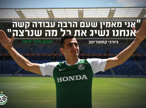רשמית: קוסטדינוב חתם לשנתיים במכבי חיפה