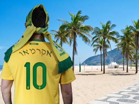 אקרמאו, ישראלי עם דם ברזילאי