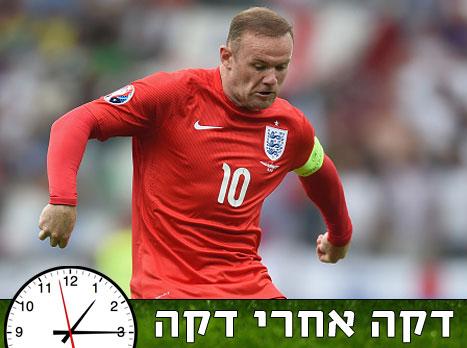 דיווח חי, דקה 5: סן מרינו - אנגליה 0:0