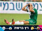 געגועים לרוקאביצה: אוהדי חיפה מאוכזבים