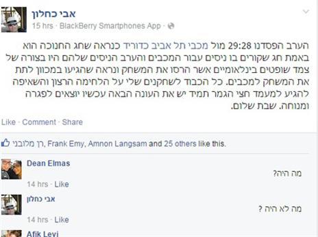כחלון מאשים (צילוף מסך מדף הפייסבוק)