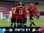 """""""סנסציוני"""": ברשתות חגגו עם נבחרת ספרד"""