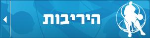"""היריבות בבית """"הישראלי"""""""