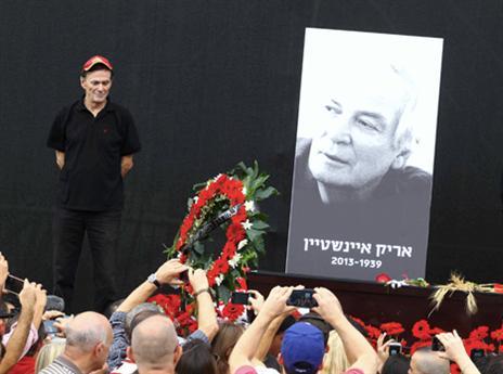 הטקס בכיכר רבין (אלן שיבר)