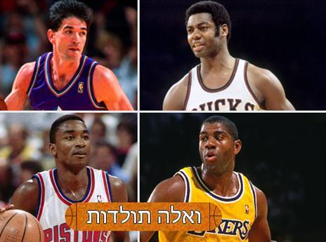 מי היה הרכז הכי טוב בתולדות ה-NBA?