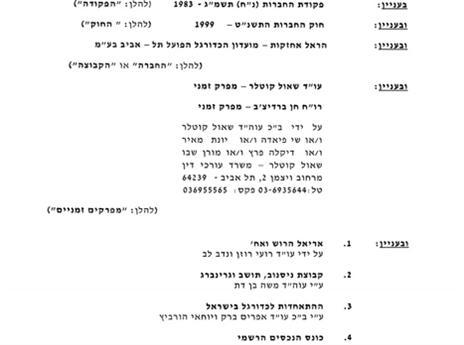 ההסדר שהושג (צילום מסך)