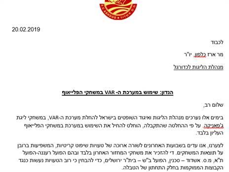 המכתב ששלחה אשדוד למנהלת הליגה