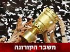 פורסם תאריך לגמר הגביע הגרמני: 4 ביולי