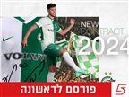 סאן מנחם חתם ל-3 שנים נוספות במכבי חיפה