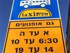 בשורה משמחת לרוכבי הדו גלגלי בישראל