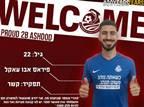 הצליח להרשים: אבו עקל חתם במ.ס אשדוד