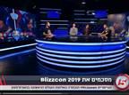 צפו: מסכמים את בליזקון 2019