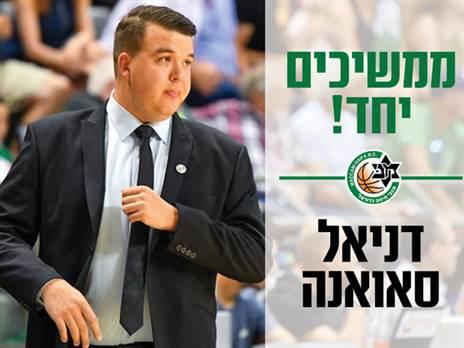 ימשיך כמאמן ראשי גם בליגת העל. סאואנה (באדיבות האתר הרשמי של מכבי חיפה)
