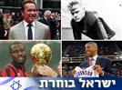 יואל רזבוזוב לא לבד: דירוג ספורטאים שעברו לפוליטיקה