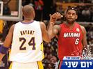 אולי הגיע הזמן ליצור דירוג ב-NBA