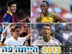 גם לא בצחוק: האירועים ההזויים של 2014