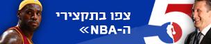תקצירי הלילה ב-NBA