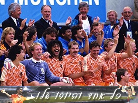 הוציאו את כל הולנד לרחובות, שחקני הולנד ב-88 (gettyimages)