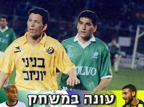 יריבות שהגיעה לשיאה בשנות ה-90. גלאם וקלינגר (צילומים: מכבי חיפה, האתר הרשמי)