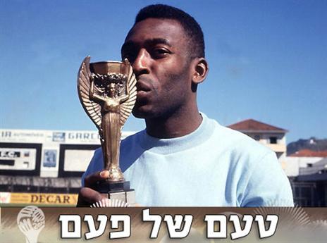 פלה, האחרון שזכה בגביע הראשון (gettyimages)