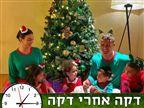 לבשו חג: חגיגות חג המולד של כל הכוכבים