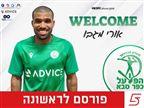 רשמית: אורי מגבו חתם בהפועל כפר סבא