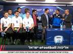 צפו: נבחרת ישראל ב-eFootball נחשפה
