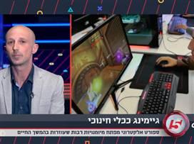 ישראל בטופ: מוקדמות ה-eEuro בפרו אבולושן