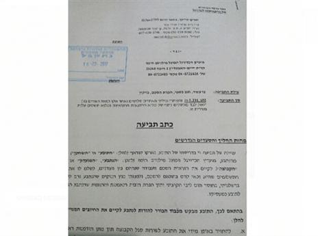 כתב התביעה