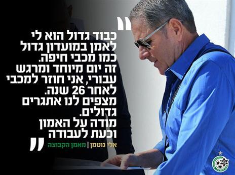 עידן חדש במכבי חיפה (תמונה באדיבות האתר הרשמי)