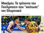 """""""ווילבקין דיבר אחרון"""": ביוון פרגנו לכוכב"""