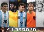 הגימיק הטוב מכולם: מי הכדורגלן הגדול ביותר?