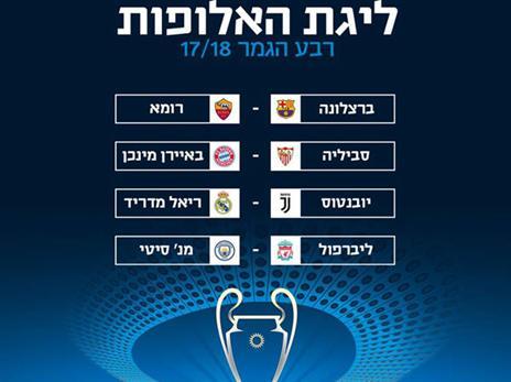 אתם הצבעתם: אלה ארבע העולות לחצי הגמר