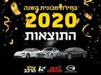 צפו: מי זכתה בתואר מכונית השנה 2020?
