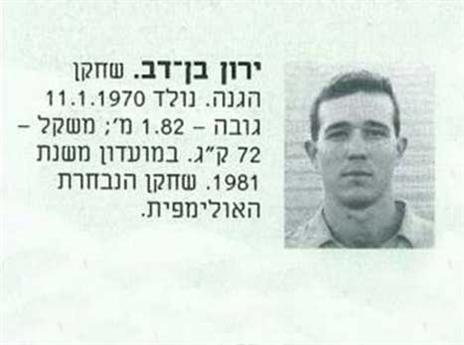 בן דוב בתוכנייה שפורסמה בעונת 1990/91