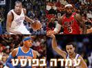 10 המצטיינים בפלייאוף ה-NBA עד עכשיו