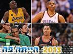 זמן פציעות: על הבעיה הכי גדולה שיש ב-NBA