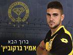 כפי שפורסם: אמיר ברקוביץ' חתם בנתניה
