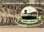 חיפה תערוך מול מכבי טקס פרידה מהאיצטדיון