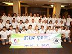 """המשלחת הישראלית הגדולה והאיכותית ביותר (איל""""ת)"""