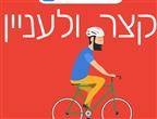 גם בישראל: מנווטים עם מפות גוגל בשבילי אופניים