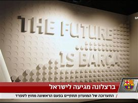 התערוכה המיוחדת של ברצלונה מגיעה לישראל