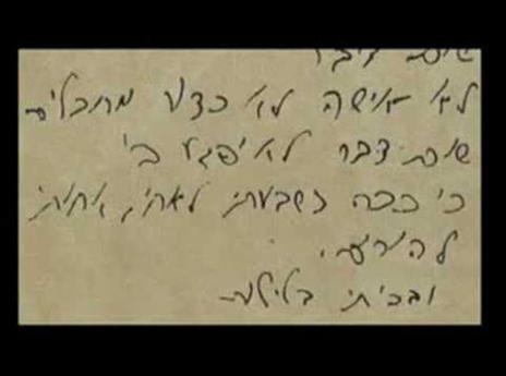 מילים מהשיר שכתב ארז שטרק
