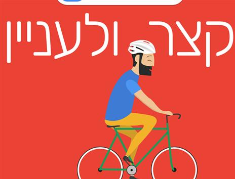 בישראל: מנווטים עם גוגל בשבילי אופניים