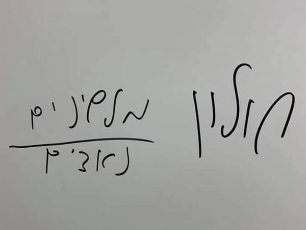 כתובות נאצה מכוערים באולם בחולון