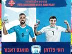 דאבור ייצג את ישראל בטורניר צדקה של FIFA