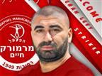 מגיע לליגה א': ערן לוי סיכם במרמורק