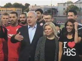 """ראש הממשלה ביקר באימון הפועל ב""""ש"""