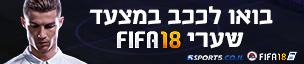 מצעד שערי Fifa18